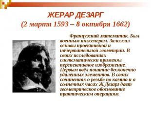 ЖЕРАР ДЕЗАРГ (2 марта 1593 – 8 октября 1662) Французский математик. Был военным