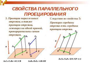 СВОЙСТВА ПАРАЛЛЕЛЬНОГО ПРОЕЦИРОВАНИЯ 5. Проекции параллельных отрезков, а также