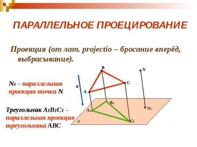 ПАРАЛЛЕЛЬНОЕ ПРОЕЦИРОВАНИЕ Проекция (от лат. projectio – бросание вперёд, выбрасывание).