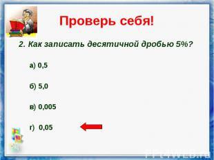 2. Как записать десятичной дробью 5%? 2. Как записать десятичной дробью 5%? а) 0
