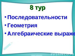Последовательности Последовательности Геометрия Алгебраические выражения