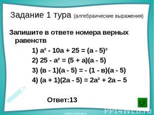 Запишите в ответе номера верных равенств Запишите в ответе номера верных равенст