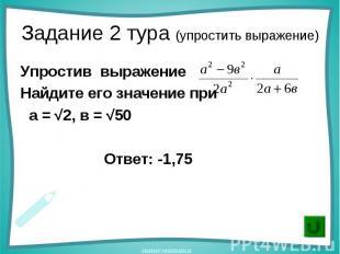 Упростив выражение Упростив выражение Найдите его значение при а = √2, в = √50 О