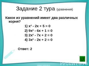 Какое из уравнений имеет два различных корня? Какое из уравнений имеет два разли