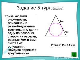 Точка касания окружности, вписанной в равнобедренный треугольник, делит одну из