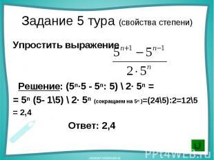 Упростить выражение Упростить выражение Решение: (5ⁿ·5 - 5ⁿ: 5) \ 2· 5ⁿ = = 5ⁿ (