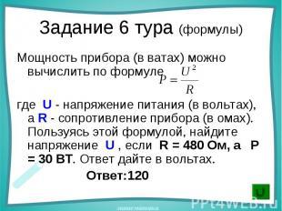 Мощность прибора (в ватах) можно вычислить по формуле Мощность прибора (в ватах)