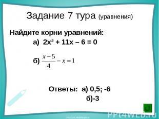 Найдите корни уравнений: Найдите корни уравнений: а) 2х² + 11х – 6 = 0 б) Ответы