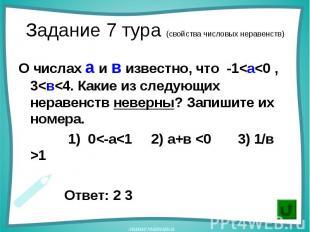 О числах а и в известно, что -1<а<0 , 3<в<4. Какие из следующих нера