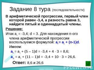 В арифметической прогрессии, первый член которой равен -3,4, а разность равна 3,