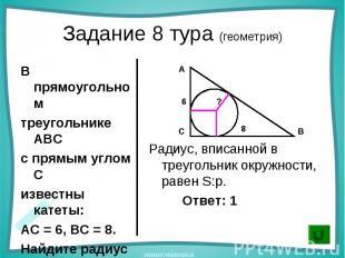 В прямоугольном В прямоугольном треугольнике АВС с прямым углом С известны катет