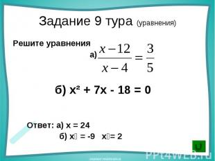 Решите уравнения Решите уравнения а) б) х² + 7х - 18 = 0 Ответ: а) х = 24 б) х₁