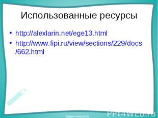 http://alexlarin.net/ege13.html http://alexlarin.net/ege13.html http://www.fipi.