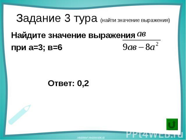 Найдите значение выражения Найдите значение выражения при а=3; в=6 Ответ: 0,2