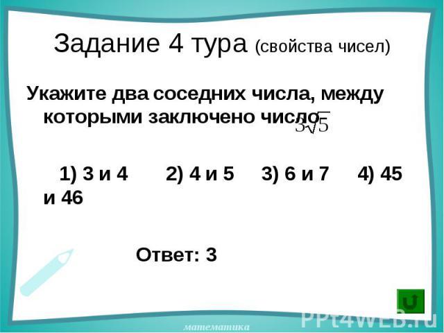 Укажите два соседних числа, между которыми заключено число Укажите два соседних числа, между которыми заключено число 1) 3 и 4 2) 4 и 5 3) 6 и 7 4) 45 и 46 Ответ: 3