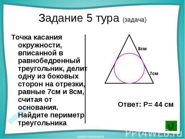 Точка касания окружности, вписанной в равнобедренный треугольник, делит одну из боковых сторон на отрезки, равные 7см и 8см, считая от основания. Найдите периметр треугольника Точка касания окружности, вписанной в равнобедренный треугольник, делит о…