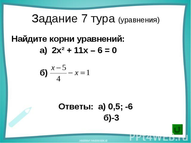 Найдите корни уравнений: Найдите корни уравнений: а) 2х² + 11х – 6 = 0 б) Ответы: а) 0,5; -6 б)-3