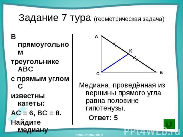 В прямоугольном В прямоугольном треугольнике АВС с прямым углом С известны катеты: АС = 6, ВС = 8. Найдите медиану СК этого треугольника