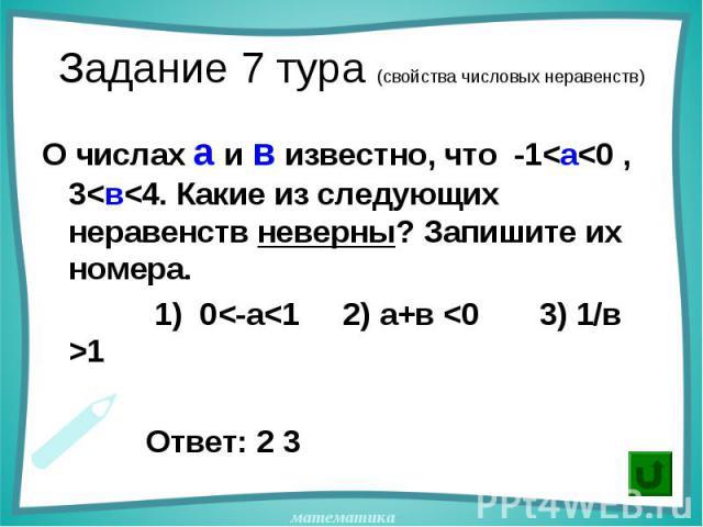 О числах а и в известно, что -1<а<0 , 3<в<4. Какие из следующих неравенств неверны? Запишите их номера. О числах а и в известно, что -1<а<0 , 3<в<4. Какие из следующих неравенств неверны? Запишите их номера. 1) 0<-а<1 2…