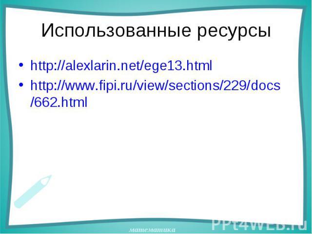 http://alexlarin.net/ege13.html http://alexlarin.net/ege13.html http://www.fipi.ru/view/sections/229/docs/662.html