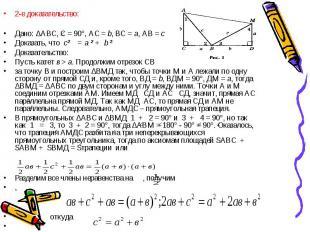 2-е доказательство: 2-е доказательство: Дано: ∆АВС, С = 90°, АС = b, ВС = а, АВ