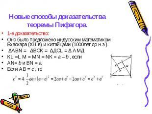 1-е доказательство: 1-е доказательство: Оно было предложено индусским математико