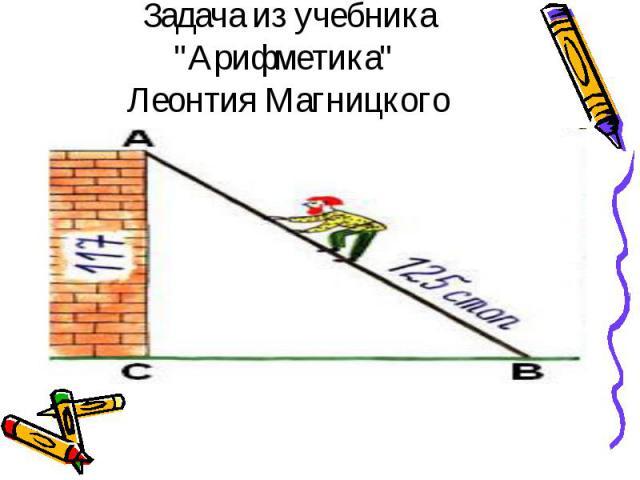 """Задача из учебника """"Арифметика"""" Леонтия Магницкого"""