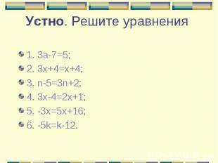 1. 3а-7=5; 1. 3а-7=5; 2. 3х+4=х+4; 3. n-5=3n+2; 4. 3x-4=2x+1; 5. -3x=5x+16; 6. -