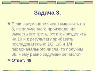 Если задуманное число умножить на 5, из полученного произведения вычесть его тре