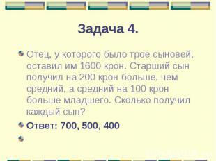 Отец, у которого было трое сыновей, оставил им 1600 крон. Старший сын получил на
