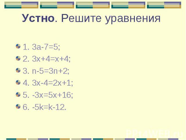 1. 3а-7=5; 1. 3а-7=5; 2. 3х+4=х+4; 3. n-5=3n+2; 4. 3x-4=2x+1; 5. -3x=5x+16; 6. -5k=k-12.