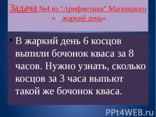 """Задача №4 из """"Арифметики"""" Магницкого «В жаркий день» В жаркий день 6 к"""