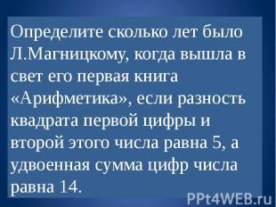 Определите сколько лет было Л.Магницкому, когда вышла в свет его первая книга «А