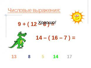 Числовые выражения: 9 + ( 12 – 8 ) = 14 – ( 16 – 7 ) =