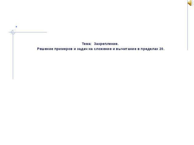 . Тема: Закрепление. Решение примеров и задач на сложение и вычитание в пределах 20.