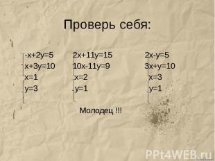 Проверь себя: -х+2у=5 2х+11у=15 2х-у=5 х+3у=10 10х-11у=9 3х+у=10 х=1 х=2 х=3 у=3