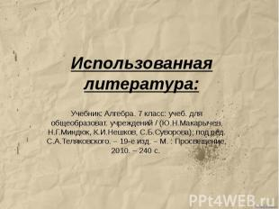 Использованная литература: Учебник: Алгебра. 7 класс: учеб. для общеобразоват. у