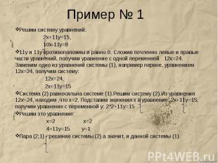 Пример № 1 Решим систему уравнений: 2х+11у=15, 10х-11у=9 11у и 11у противоположн