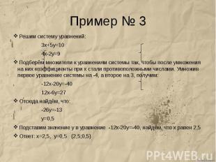 Пример № 3 Решим систему уравнений: 3х+5у=10 4х-2у=9 Подберём множители к уравне
