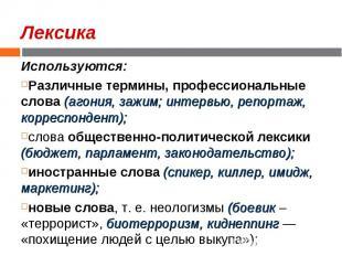 Используются: Используются: Различные термины, профессиональные слова (агония, з