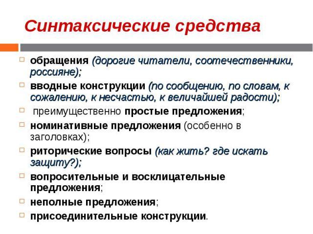 обращения (дорогие читатели, соотечественники, россияне); обращения (дорогие читатели, соотечественники, россияне); вводные конструкции (по сообщению, по словам, к сожалению, к несчастью, к величайшей радости); преимущественно простые предложе…