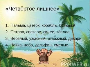 «Четвёртое лишнее» Пальма, цветок, корабль, большой Остров, светлое, синее, тёпл