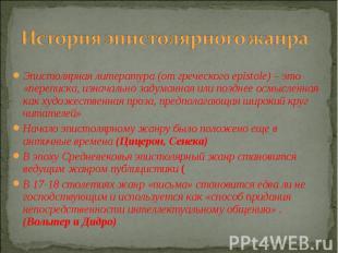 Эпистолярная литература (от греческого epistole) – это «переписка, изначально за