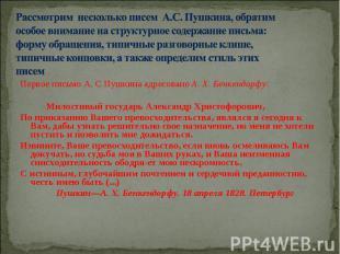 Первое письмо А. С Пушкина адресовано А. X. Бенкендорфу: Первое письмо А. С Пушк