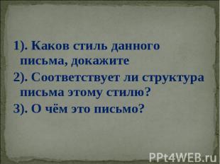 1). Каков стиль данного письма, докажите 1). Каков стиль данного письма, докажит