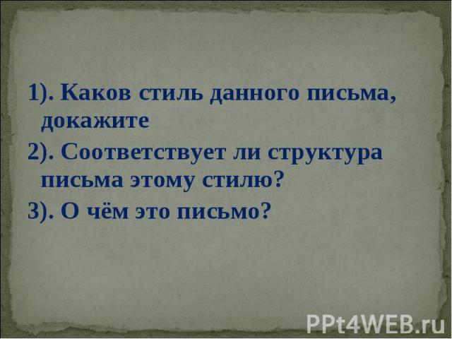 1). Каков стиль данного письма, докажите 1). Каков стиль данного письма, докажите 2). Соответствует ли структура письма этому стилю? 3). О чём это письмо?