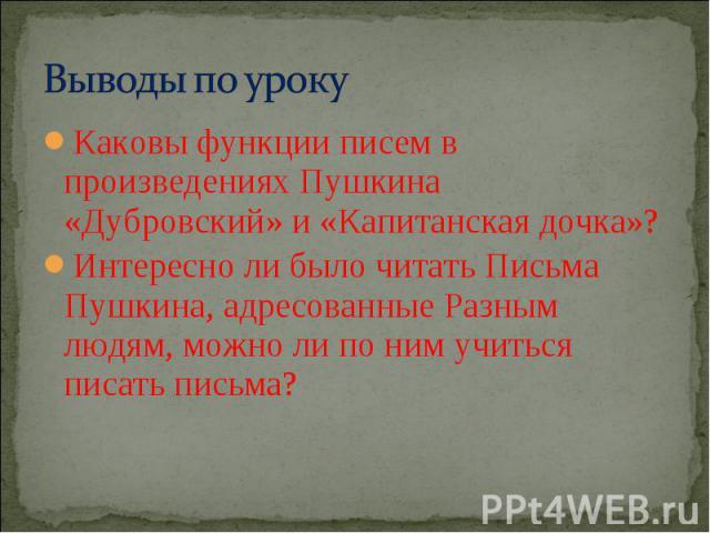 Каковы функции писем в произведениях Пушкина «Дубровский» и «Капитанская дочка»? Каковы функции писем в произведениях Пушкина «Дубровский» и «Капитанская дочка»? Интересно ли было читать Письма Пушкина, адресованные Разным людям, можно ли по ним учи…