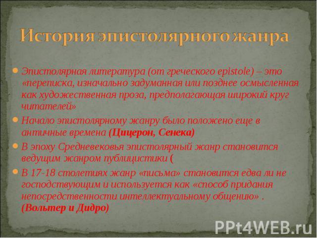 Эпистолярная литература (от греческого epistole) – это «переписка, изначально задуманная или позднее осмысленная как художественная проза, предполагающая широкий круг читателей» Эпистолярная литература (от греческого epistole) – это «переписка, изна…