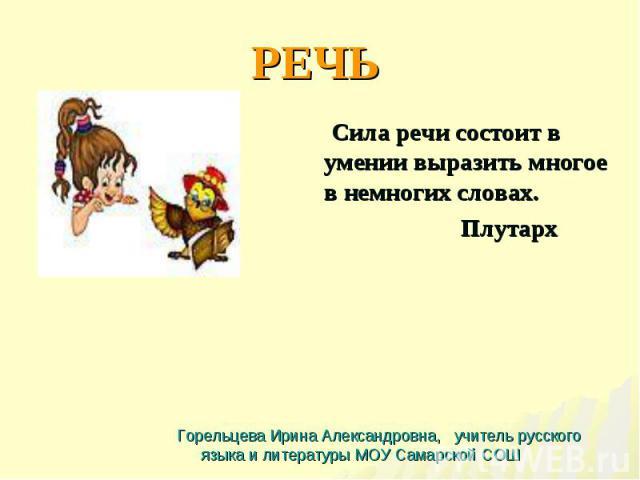 Сила речи состоит в умении выразить многое в немногих словах. Сила речи состоит в умении выразить многое в немногих словах. Плутарх