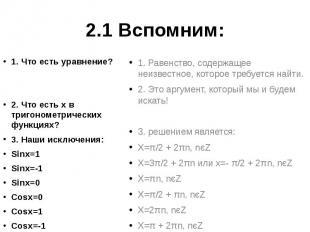 2.1 Вспомним: 1. Что есть уравнение? 2. Что есть х в тригонометрических функциях